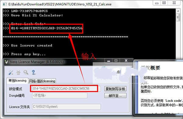 Vero VISI v21.0中文免费版 附安装教程