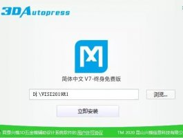 3DAutoPress V7终身免费版安装包与安装手册